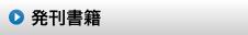 北海道土木技術会建設マネジメント研究委員会 発刊書籍