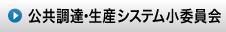 北海道土木技術会建設マネジメント研究委員会 公共調達小委員会