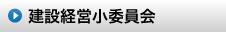 北海道土木技術会建設マネジメント研究委員会 建設経営小委員会