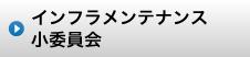 北海道土木技術会建設マネジメント研究委員会 アセットマネジメント小委員会