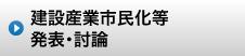 北海道土木技術会建設マネジメント研究委員会 建設産業市民化等発表・討論