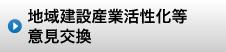 北海道土木技術会建設マネジメント研究委員会 地域建設産業活性化等意見交換
