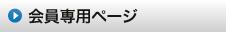 北海道土木技術会建設マネジメント研究委員会 会員専用ページ