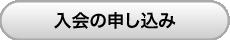 北海道土木技術会建設マネジメント研究委員会 入会の申し込み