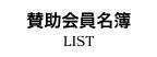 北海道土木技術会建設マネジメント研究委員会 賛助会員名簿