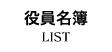 北海道土木技術会建設マネジメント研究委員会 役員名簿
