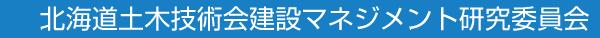 北海道土木技術会建設マネジメント研究委員会