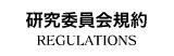 北海道土木技術会建設マネジメント研究委員会 研究委員会規約